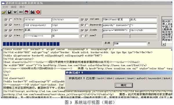 语料库网页抽取及建库工具